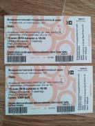 Продам 2 билета на концерт ЛЮБЭ