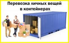 Падение цен на отправки личных вещей ЖД, авто, море по России