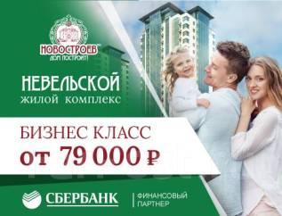 """Продажа квартир в ЖК """"Невельской"""""""