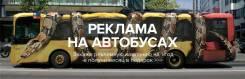 Активная реклама на транспорте! Бесплатно! Брендирование авто