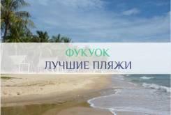 Вьетнам. фукуок. Пляжный отдых. Фукуок - идеальный отдых во Вьетнаме