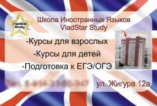 """Школа Английского и Китайского языка """"VladStar Study"""" на Жигура"""
