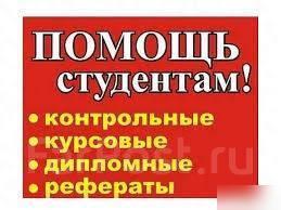 Дипломная Работа И Отчет ПО Практике не агентство!