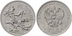 С 1 рубля (№2) = Ну, погоди - 25 рублей 2018