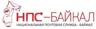 """Оператор баз данных. ООО """"НПС-Байкал"""". Улица Уткинская 9"""