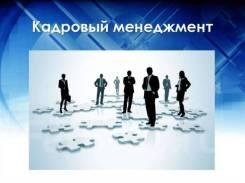 Подбор персонала в любую компанию