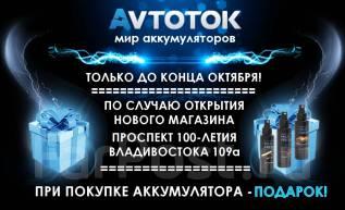 """Аккумуляторы в """"АвтоТоке"""" на проспекте 100-летия Владивостока 109а"""