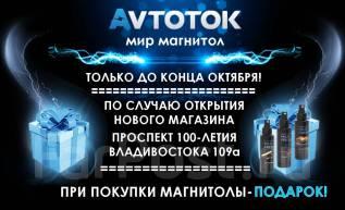 """Магнитолы в """"АвтоТоке"""" на проспекте 100-летия Владивостока 109а"""