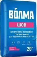 """Шпатлевка """"Волма-Шов"""" - Гипсовая, для заделки швов, 20кг. 1пал./56шт. (ОПИСАНИЕ)"""