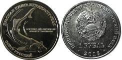 Приднестровье 1 рубль 2018 г. Красная книга ПМР : осётр - 2-я монета.