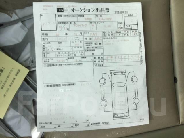 Корпус воздушного фильтра. Subaru: Forester, Legacy, Impreza, Outback, Exiga Двигатели: EJ204, EJ205, EJ255, EJ203, EJ20C, EJ20X, EJ20Y, EJ253, EJ30D...