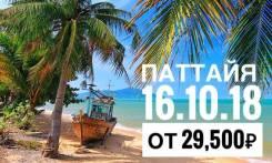 Таиланд. Паттайя. Пляжный отдых. Паттайя от 29,500