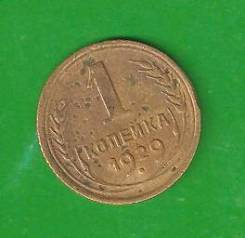 1 копейка 1929 г. СССР. Не частая.