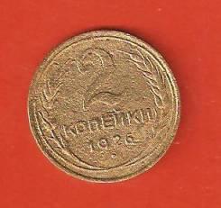 2 копейки 1926 г. СССР.