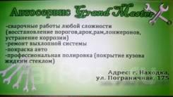 """Кузовщик-маляр. ИП """"Недбайлов"""". Улица Пограничная 175"""