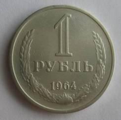 1 рубль 1964 года. Состояние! В наличии!