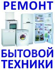 Ремонт стиральных машин! Выезд на дом работа от 150рублей! без выходных