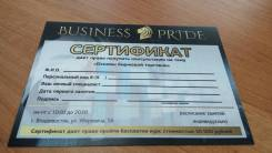Сертификат на обучение Business Pride