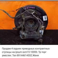 Ступица. Toyota Ipsum, SXM15