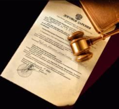 Составление договоров купли-продажи Владивосток 800 рублей
