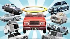 Выкуп вашего авто или обмен на новое!