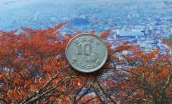 Япония. Нечастые 10 сен 1945 года. Стебли риса.