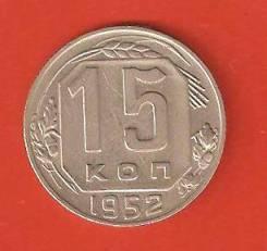 15 копеек 1952 г. СССР. Состояние отличное.