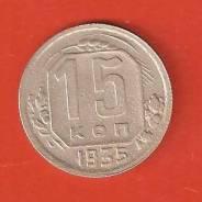 15 копеек 1935 г. СССР. Не частая.