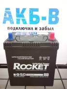 Rocket. 42А.ч., Обратная (левое), производство Корея