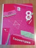 Геометрия. Класс: 8 класс