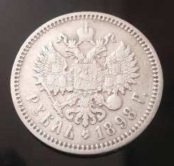 1 рубль 1898г. (*) Серебро