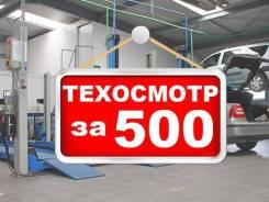 Техосмотр-500 рублей, 24 ЧАСА! ВСЕ категории ТС (A, В, С, D, Е)!