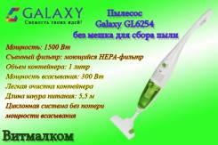 Пылесос вертикальный Galaxy GL6254 без мешка для сбора пыли