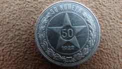 50 копеек (полтинник), 1922 г., Ранние Советы, (П. Л), серебро