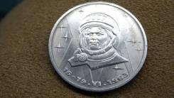 Монета СССР 1 рубль 1983 года. Терешкова