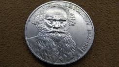 Монета СССР 1 рубль 1988 года. Л. Н. Толстой