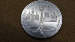Монета СССР 1 руб. 1980 г. XXII Олимпийские игры - 80, Факел