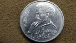 Монета СССР 1 рубль 1991 года. Алишер Навои