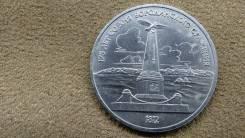 Монета СССР 1 рубль, 1987 г., Бородино (обелиск)
