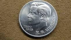 Монета СССР 1 рубль 1991 г. К. В. Иванов