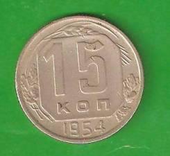 15 копеек 1954 г. СССР. Хорошая.