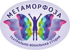 """Театрально-вокальная студия """"Метафорфоза"""""""