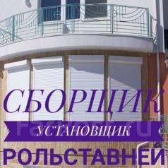"Мастер-монтажник. ООО ""Виктори"". Улица Бородинская 20а"