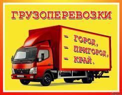 Грузоперевозки -грузовик-фургон-термос 2т (9м3) грузчики! НЕ Дорого!