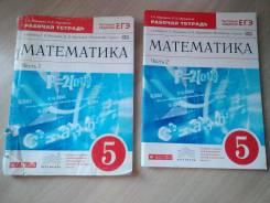Раб. тетр. матем. 5 кл, атлас 5 кл, учебник и раб. тетр. англ. яз. 2 кл.