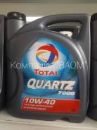 Total Quartz. 10W-40, полусинтетическое, 4,00л.