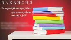 """Преподаватель. ООО """"Просвещение"""". Преподаватели с опытом работы и без, у нас вы сможете выполнять студенческие и научные работы по разным дисциплинам..."""