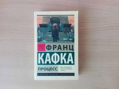 """Книга Ф. Кафка """"Процесс""""."""