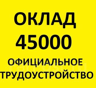 """Водитель такси. ООО """"Авто-Фортуна"""". Улица Алтайская 9"""