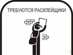 Расклейщик. Г.хабаровск